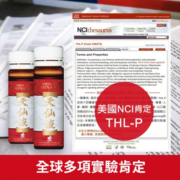 天仙液Super強效型 單箱60瓶 台灣公司貨 4