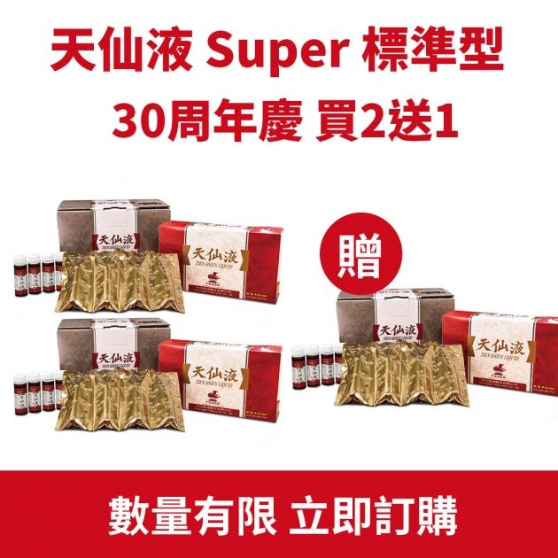 【30周年慶天仙液標準型】最新優惠 買2箱加贈1箱共180瓶 台灣公司貨 1