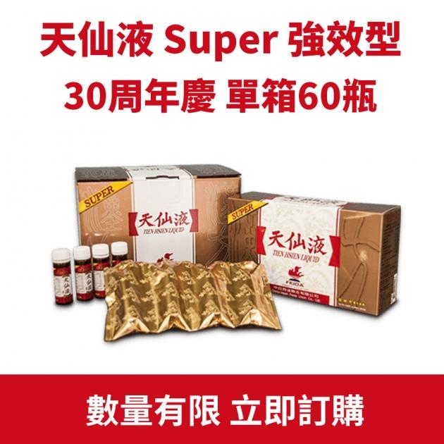 天仙液Super強效型 單箱60瓶 台灣公司貨 1