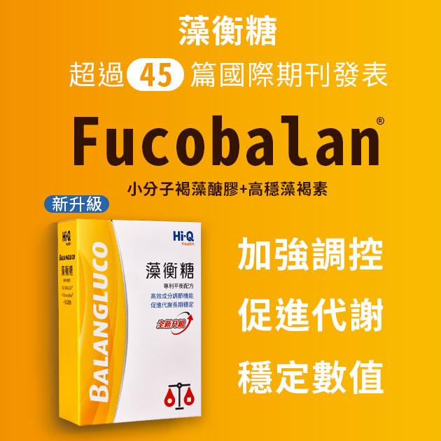 藻衡糖買3送1 新升級高穩定藻褐素+苦瓜胜肽 中華海洋生技公司貨 健康優先 2