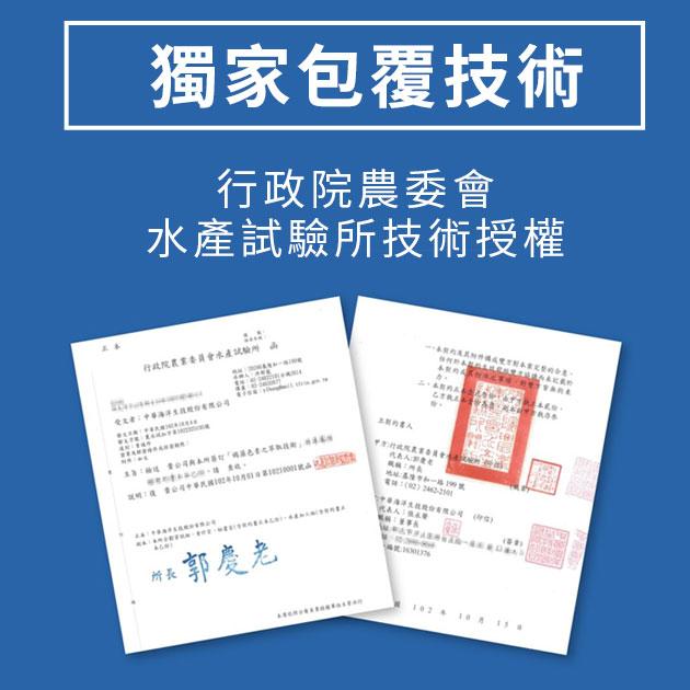藻衡糖買3送1 新升級高穩定藻褐素+苦瓜胜肽 中華海洋生技公司貨 健康優先 5