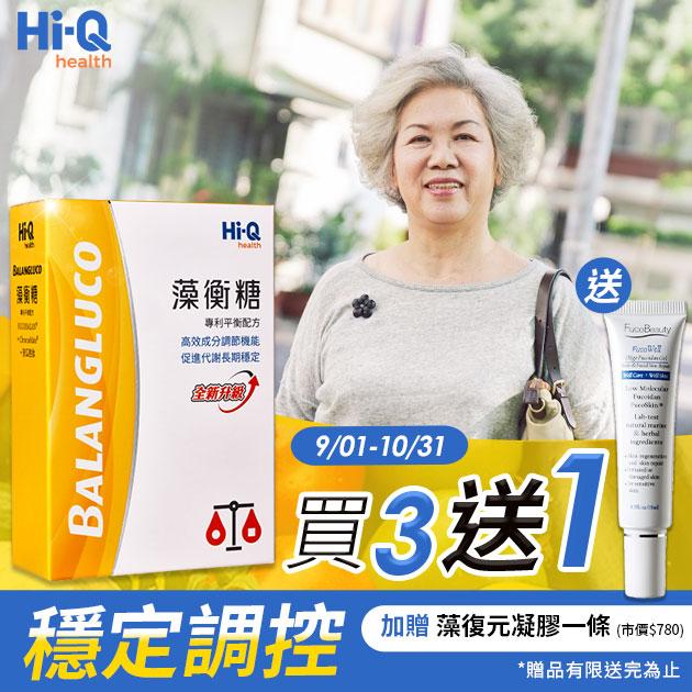 藻衡糖買3送1 新升級高穩定藻褐素+苦瓜胜肽 中華海洋生技公司貨 健康優先 1