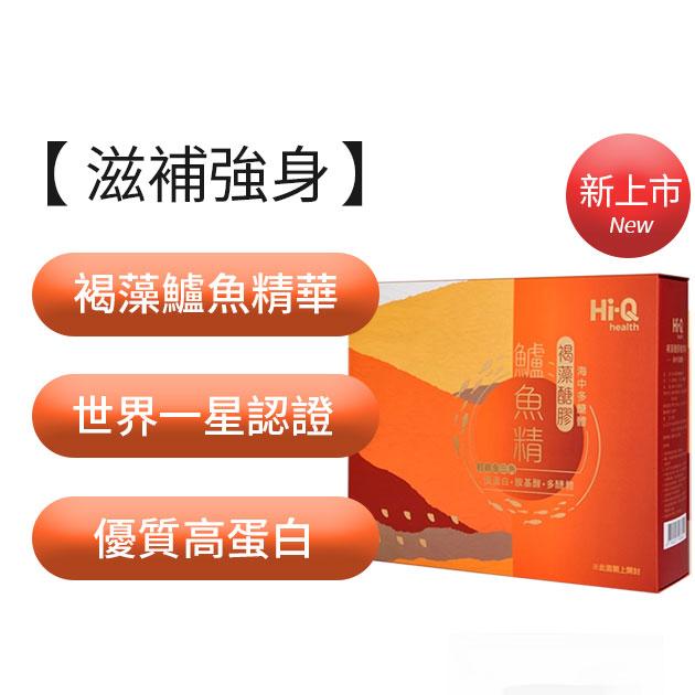 世界認證【褐藻鱸魚精5入禮盒】HiQ中華海洋生技公司貨 健康優先 3