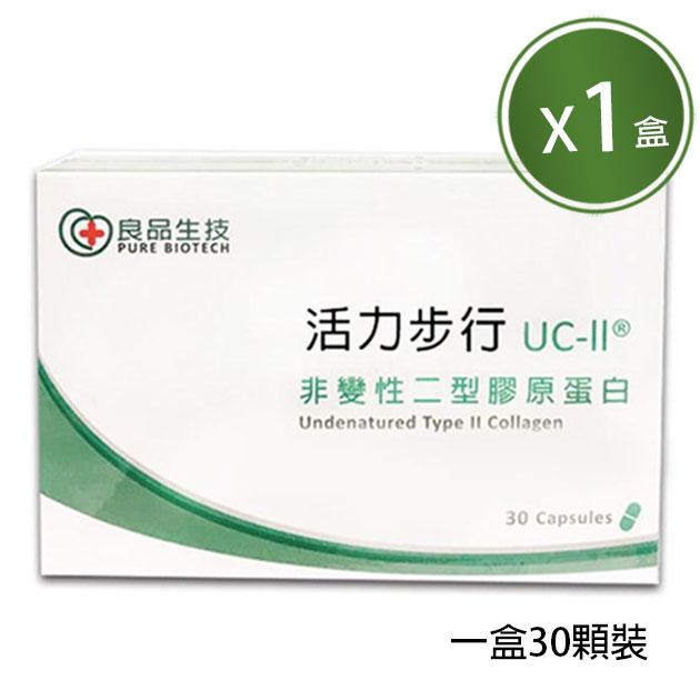 【單盒】UC2非變性二型膠原蛋白 30顆 1