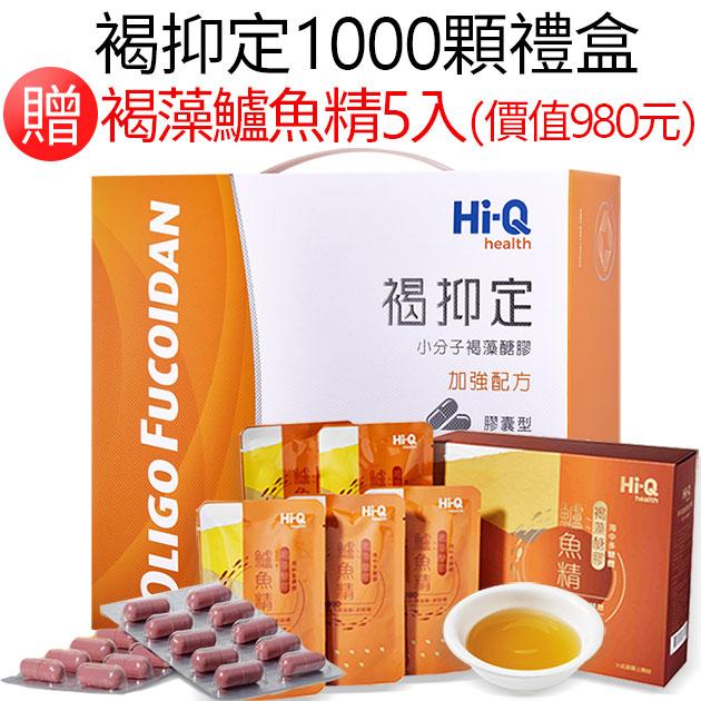 褐抑定褐藻醣膠年終慶(250包粉劑禮盒、1000顆禮盒、買2送1、買8送5)贈鱸魚精+粉劑體驗包 3
