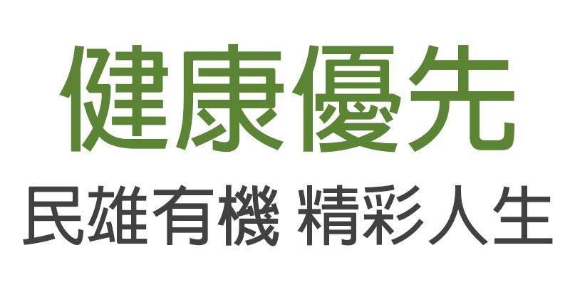 健康優先【褐抑定】台灣小分子褐藻醣膠